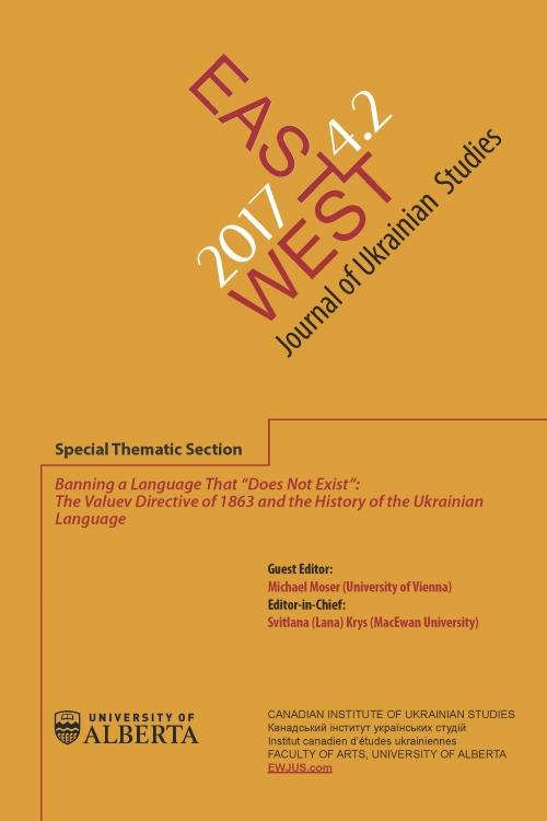 View Vol. 4 No. 2 (2017): EAST/WEST: JOURNAL OF UKRAINIAN STUDIES (ISSN 2292-7956)