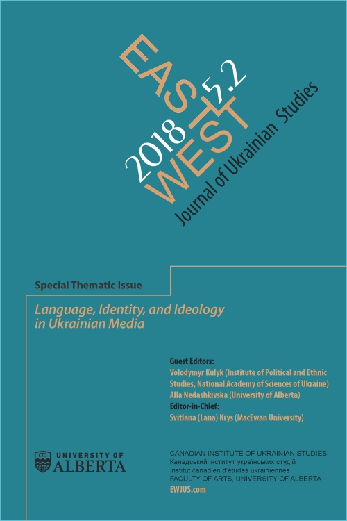 View Vol. 5 No. 2 (2018): EAST/WEST: JOURNAL OF UKRAINIAN STUDIES (ISSN 2292-7956)