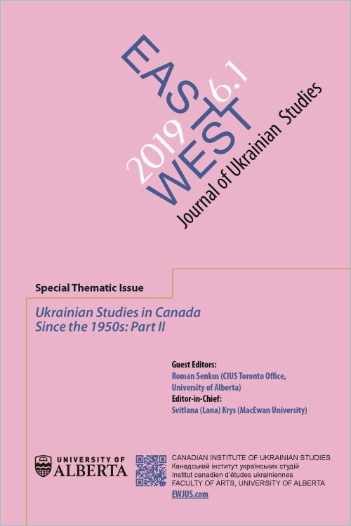 View Vol. 6 No. 1 (2019): EAST/WEST: JOURNAL OF UKRAINIAN STUDIES (ISSN 2292-7956)