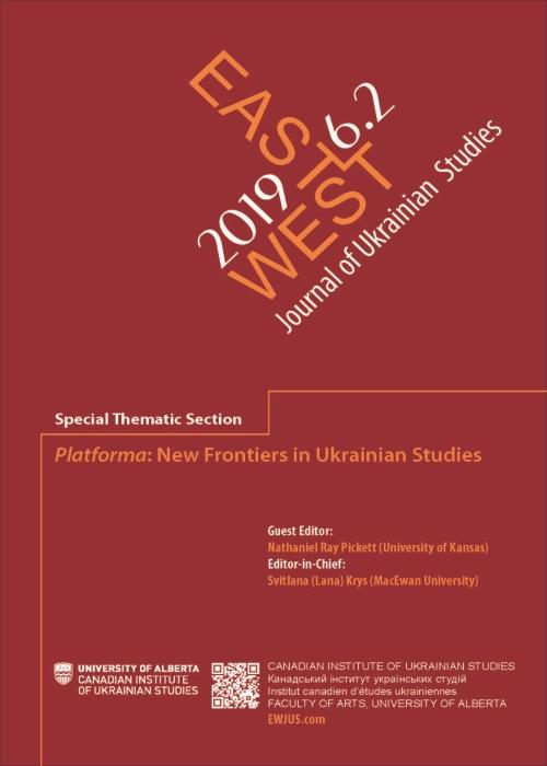 Cover image for EWJUS, vol. 6, no. 2, fall 2019